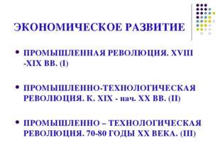ЭКОНОМИЧЕСКОЕ РАЗВИТИЕ ПРОМЫШЛЕННАЯ РЕВОЛЮЦИЯ. XVIII -XIX ВВ. (I) ПРОМЫШЛЕННО