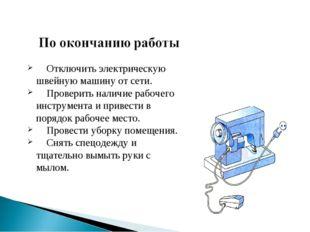 Отключить электрическую швейную машину от сети. Проверить наличие рабочего и