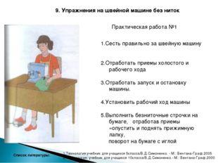 1.Сесть правильно за швейную машину 2.Отработать приемы холостого и рабочего