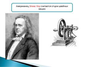 Американец Элиас Хоу считается отцом швейных машин