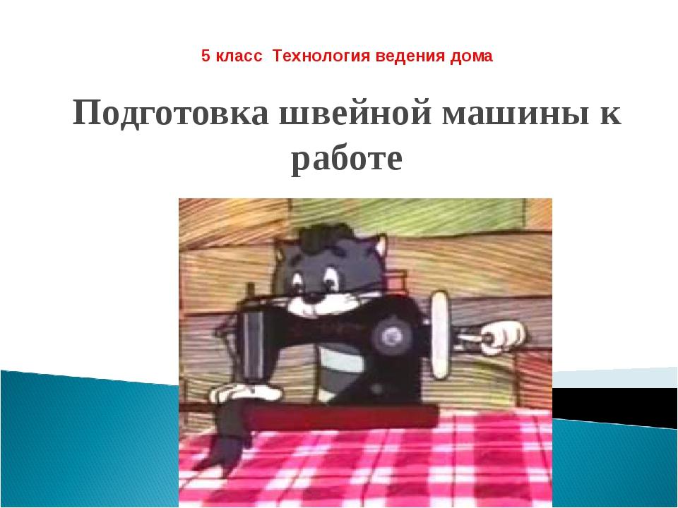 Подготовка швейной машины к работе 5 класс Технология ведения дома