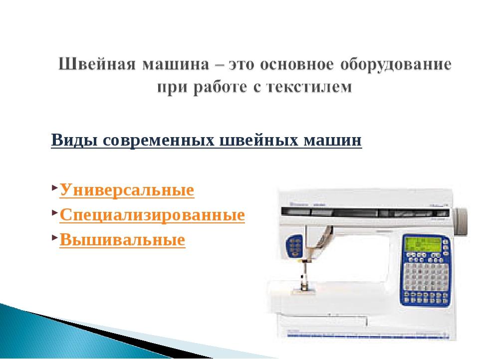 Виды современных швейных машин Универсальные Специализированные Вышивальные