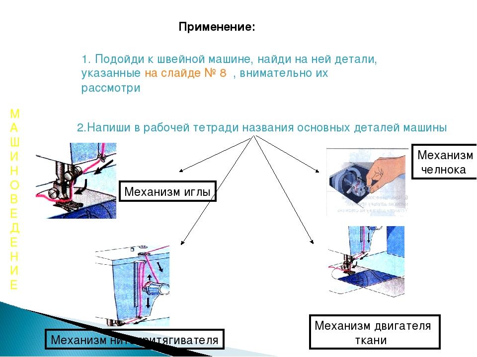 Применение: 1. Подойди к швейной машине, найди на ней детали, указанные на сл...