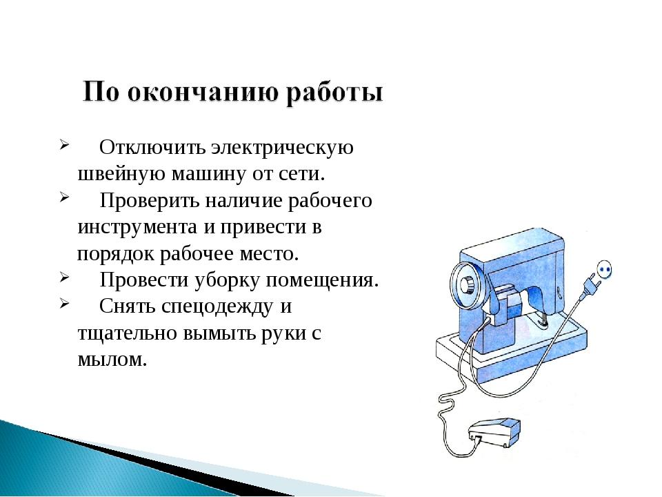 Отключить электрическую швейную машину от сети. Проверить наличие рабочего и...