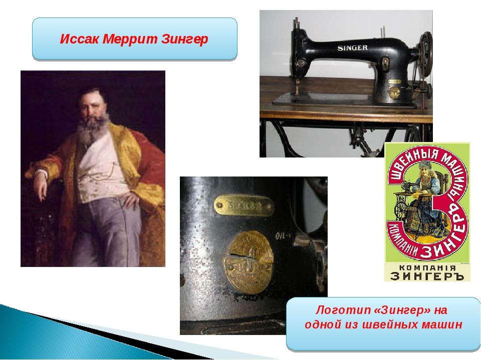 Иссак Меррит Зингер Логотип «Зингер» на одной из швейных машин