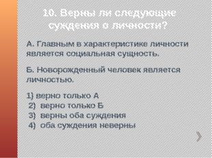 10. Верны ли следующие суждения о личности? А. Главным в характеристике лично