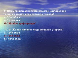 9. Шагыйрьнең әсирлектә язылган шигырьләре дөньяга нинди исем астында таныла?