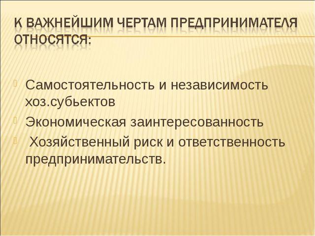 Самостоятельность и независимость хоз.субьектов Экономическая заинтересованн...