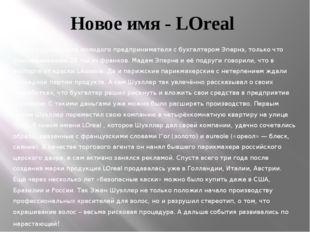 Новое имя - LOreal В 1909 судьба свела молодого предпринимателя с бухгалтером