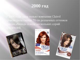 2000 год В 2000 году одна только компания Clairol производила свыше 70-ти раз