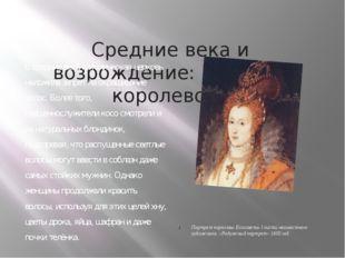 Средние века и возрождение: Цвет по-королевски Портрет королевы Елизаветы I