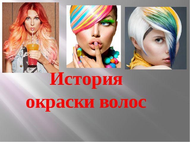История окраски волос