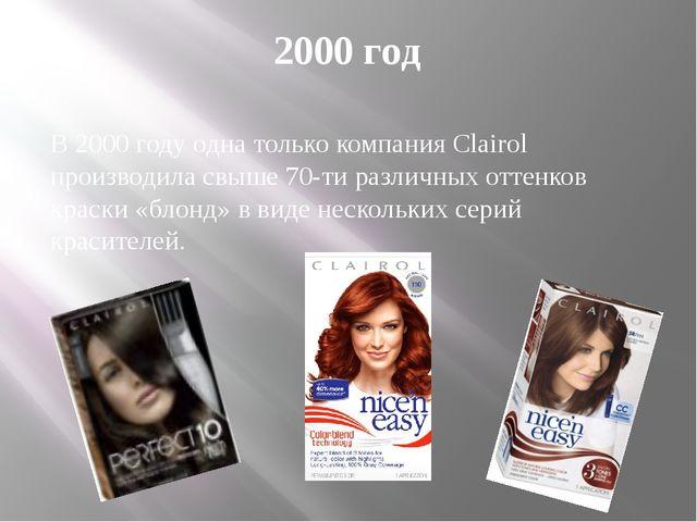 2000 год В 2000 году одна только компания Clairol производила свыше 70-ти раз...