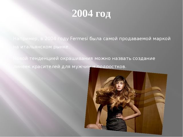 2004 год Например, в 2004 году Fermesi была самой продаваемой маркой на италь...