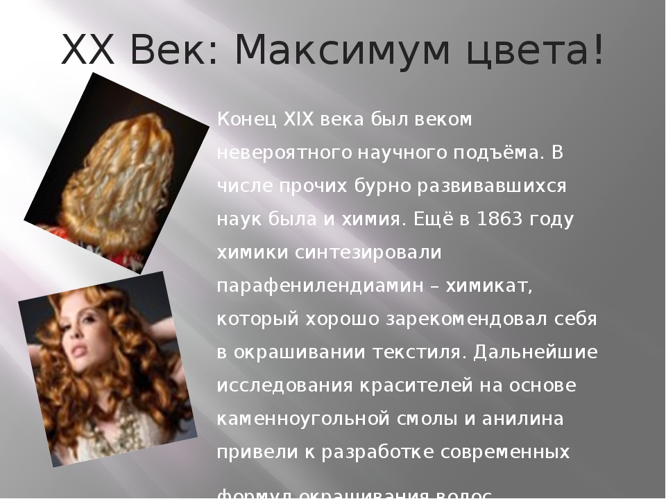XX Век: Максимум цвета! Конец XIX века был веком невероятного научного подъём...