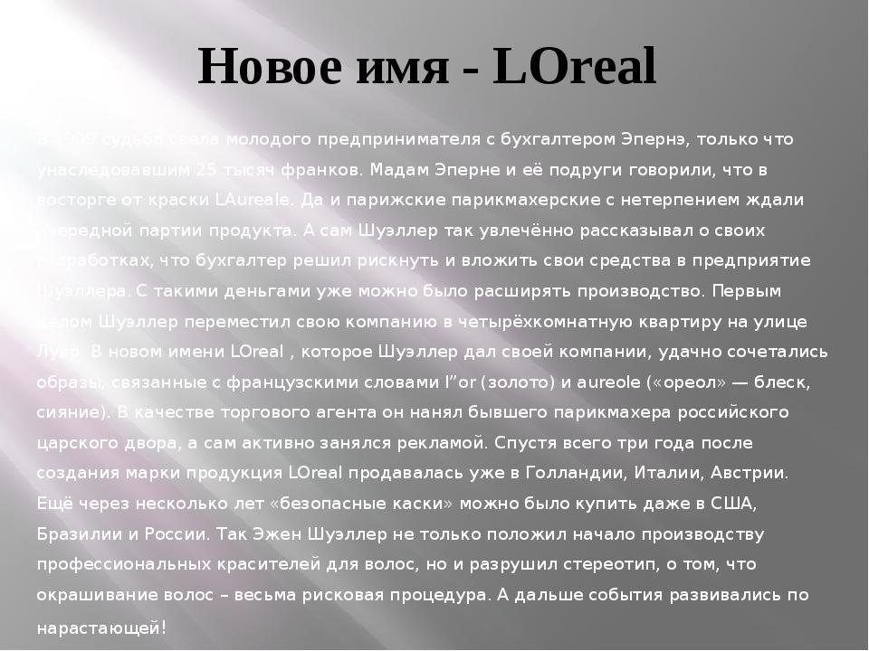 Новое имя - LOreal В 1909 судьба свела молодого предпринимателя с бухгалтером...