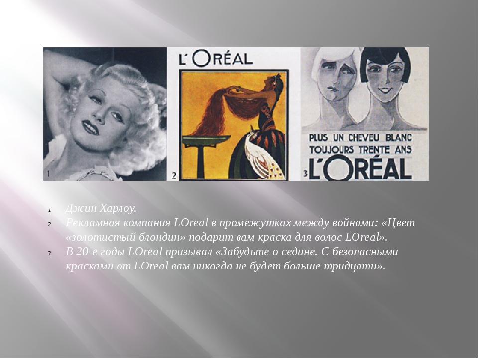 Джин Харлоу. Рекламная компания LOreal в промежутках между войнами: «Цвет «зо...