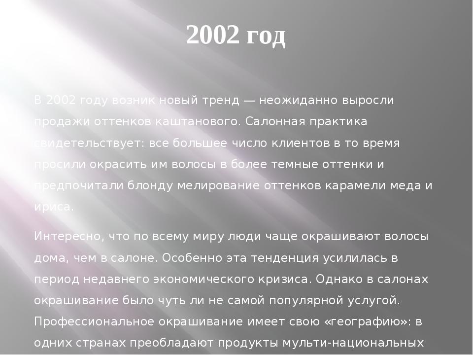 2002 год В 2002 году возник новый тренд — неожиданно выросли продажи оттенков...