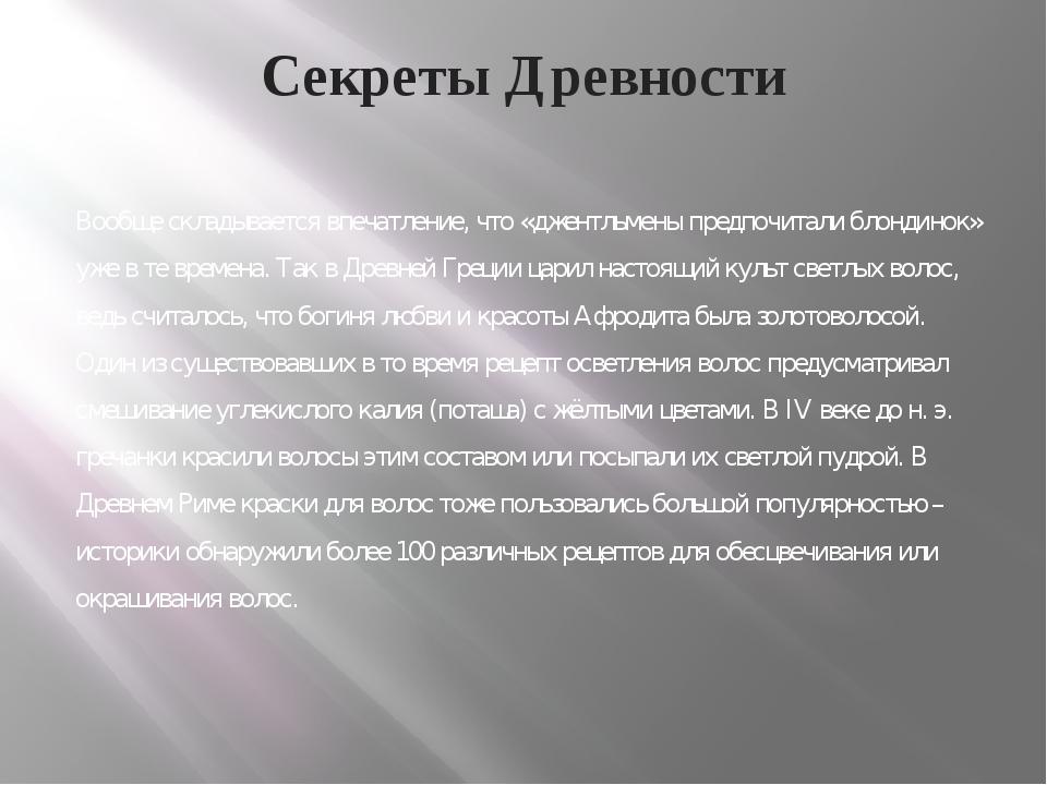 Секреты Древности Вообще складывается впечатление, что «джентльмены предпочит...