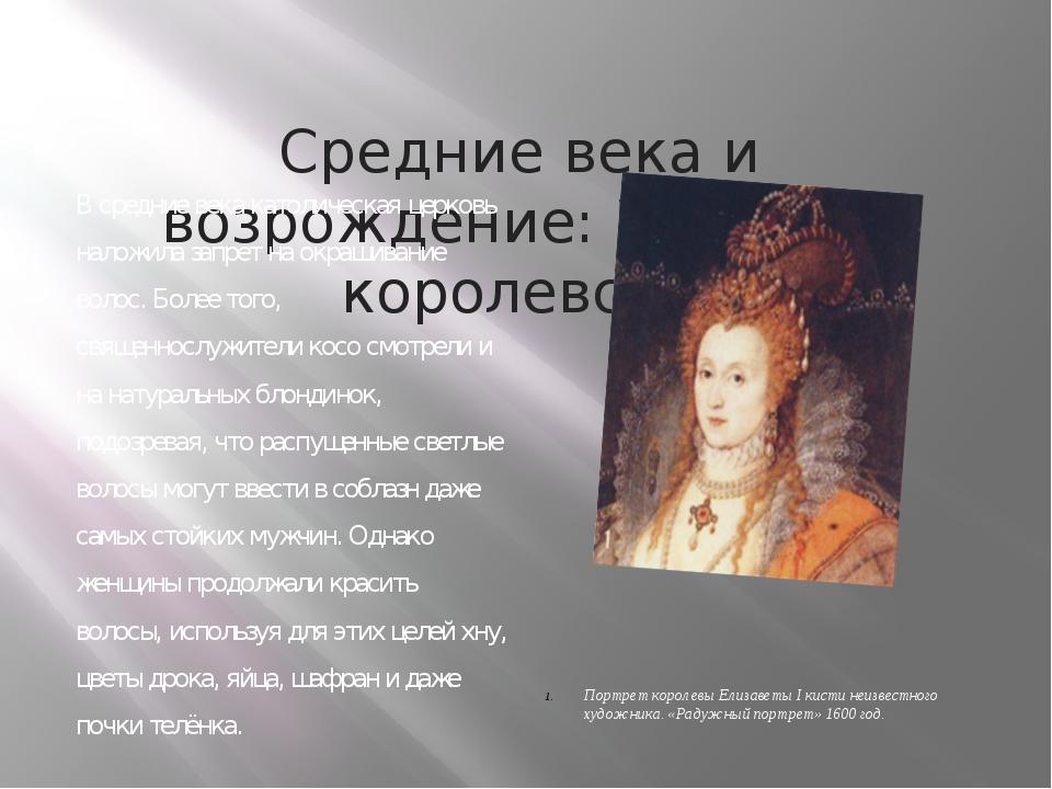 Средние века и возрождение: Цвет по-королевски Портрет королевы Елизаветы I...