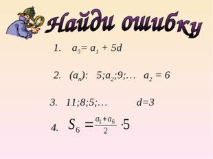 а5= а1 + 5d 2. (an): 5;a2;9;… a2 = 6 3. 11;8;5;… d=3 4.