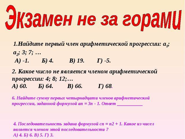 Найдите первый член арифметической прогрессии: а1; а2; 3; 7; … А) -1. Б) 4....