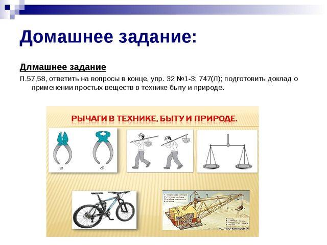 Домашнее задание: Длмашнее задание П.57,58, ответить на вопросы в конце, упр....