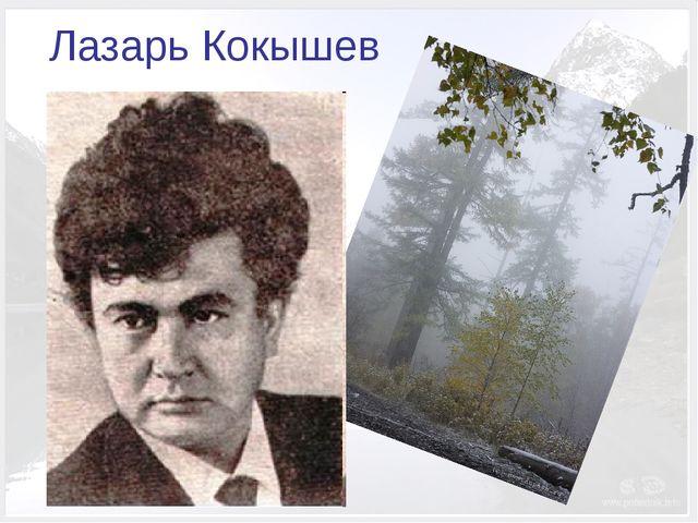 Лазарь Кокышев