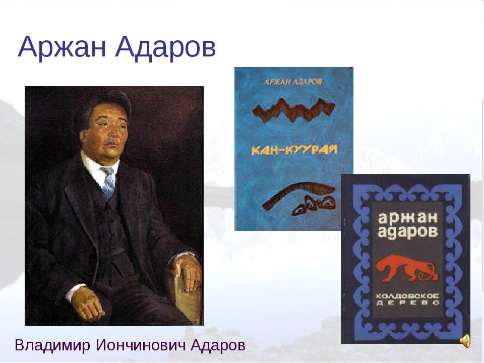 Аржан Адаров Владимир Иончинович Адаров