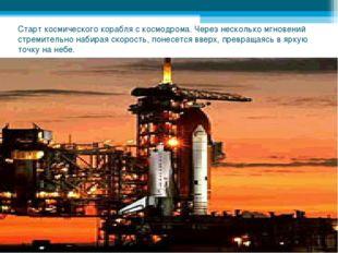 Старт космического корабля с космодрома. Через несколько мгновений стремитель