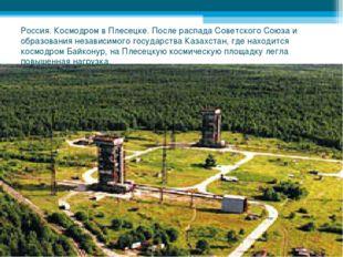 Россия. Космодром в Плесецке. После распада Советского Союза и образования не