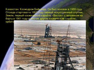 Казахстан. Космодром Байконур. Он был основан в 1955 году. Отсюда стартовал в