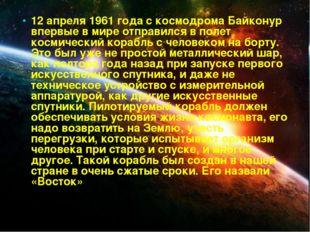 12 апреля 1961 года с космодрома Байконур впервые в мире отправился в полет к