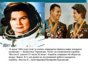 16 июня 1963 года полет в космос совершила первая в мире женщина-космонавт —