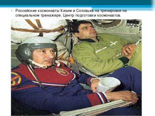 Российские космонавты Кизим и Соловьев на тренировке на специальном тренажере