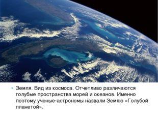 Земля. Вид из космоса. Отчетливо различаются голубые пространства морей и ок