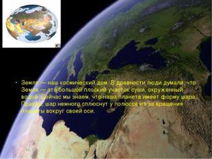 Земля — наш космический дом. В древности люди думали, что Земля — это большо