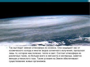 Так выглядит земная атмосфера из космоса. Она защищает нас от космического х