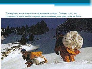 Тренировка космонавтов на выживание в горах. Помимо того, что космонавты долж