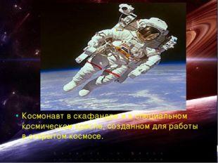 Космонавт в скафандре и в специальном космическом кресле, созданном для рабо