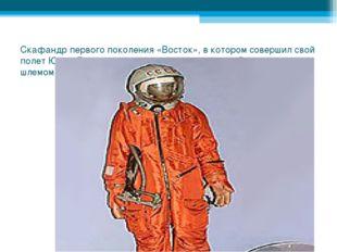 Скафандр первого поколения «Восток», в котором совершил свой полет Юрий Гагар
