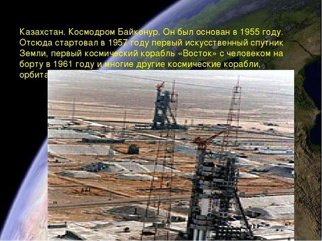 Казахстан. Космодром Байконур. Он был основан в 1955 году. Отсюда стартовал в...