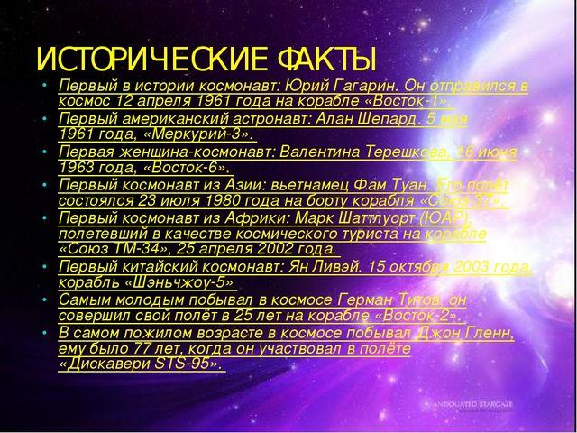 ИСТОРИЧЕСКИЕ ФАКТЫ Первый в истории космонавт: Юрий Гагарин. Он отправился в...