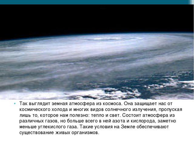 Так выглядит земная атмосфера из космоса. Она защищает нас от космического х...