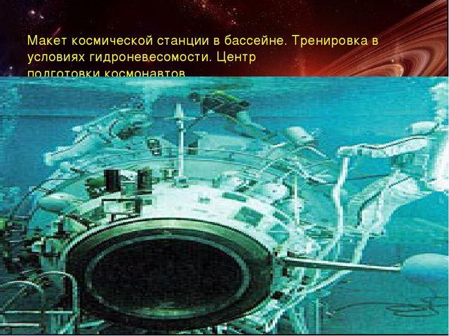 Макет космической станции в бассейне. Тренировка в условиях гидроневесомости....