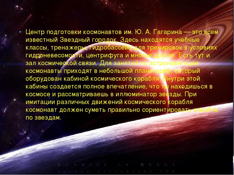 Решение о создании первого отряда космонавтов было принято в начале 1960 год...
