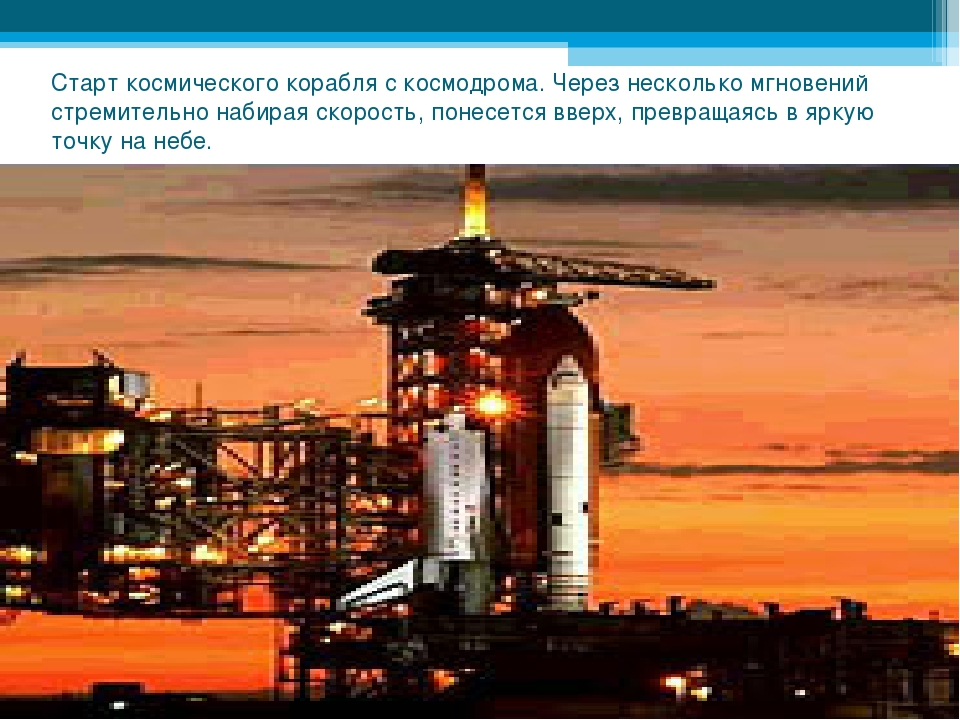 Старт космического корабля с космодрома. Через несколько мгновений стремитель...