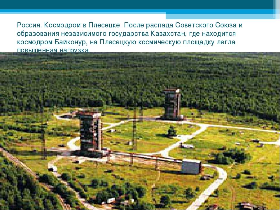 Россия. Космодром в Плесецке. После распада Советского Союза и образования не...