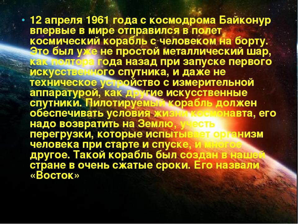 12 апреля 1961 года с космодрома Байконур впервые в мире отправился в полет к...