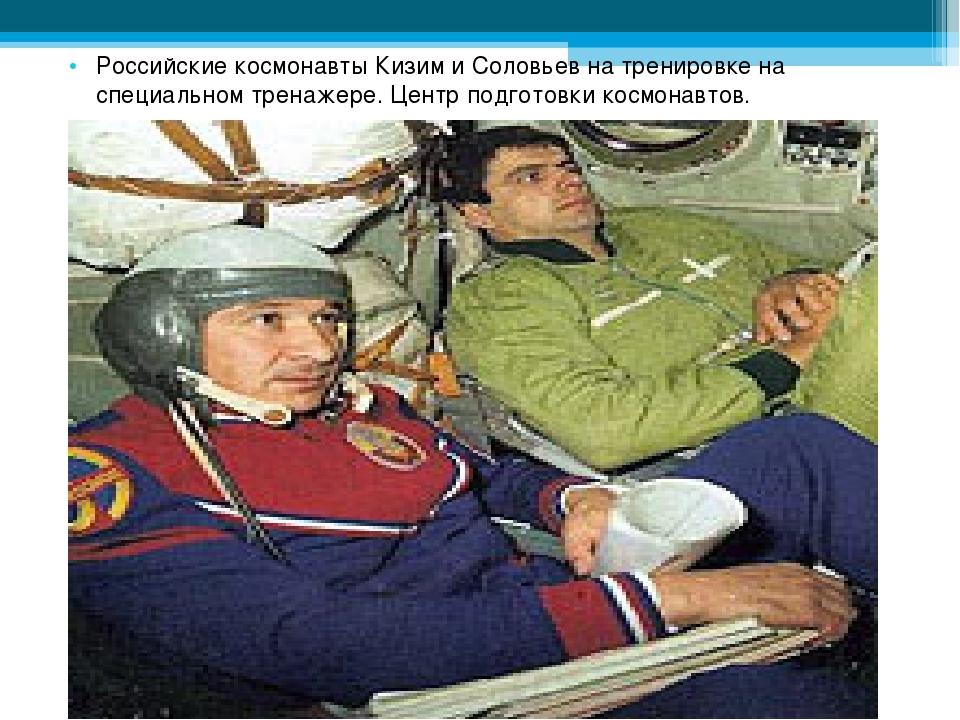 Российские космонавты Кизим и Соловьев на тренировке на специальном тренажере...